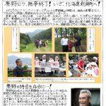 じんじんニュースvol.6