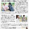 じんじんニュースvol.7