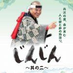 映画『じんじん~其のニ~』完成披露特別先行上映会のお知らせ