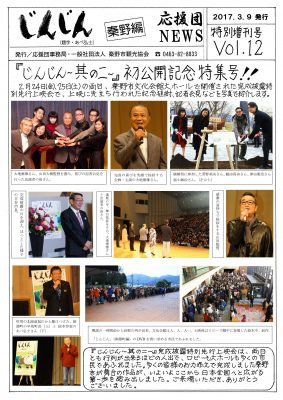 じんじんニュースvol.12