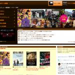8月27日(土)シネマート新宿上映のご案内