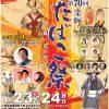 秦野たばこ祭「映画じんじん~其の二~」特別イベント開催!