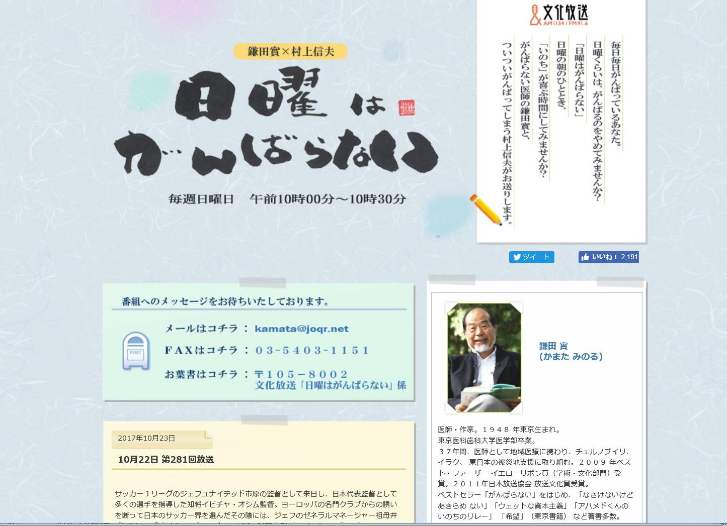【大地康雄さん出演情報】AMラジオ文化放送11月29日