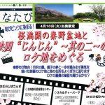 【じんじんロケ地ツアー開催】桜満開の秦野盆地とじんじんのロケ地をめぐるツアー開催!