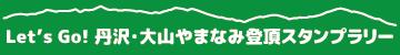 丹沢・大山やまなみ登頂スタンプラリー